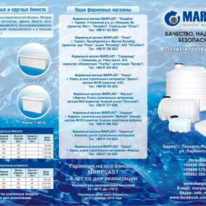 Емкости из пластмассы для воды и изделия из полиэтилена